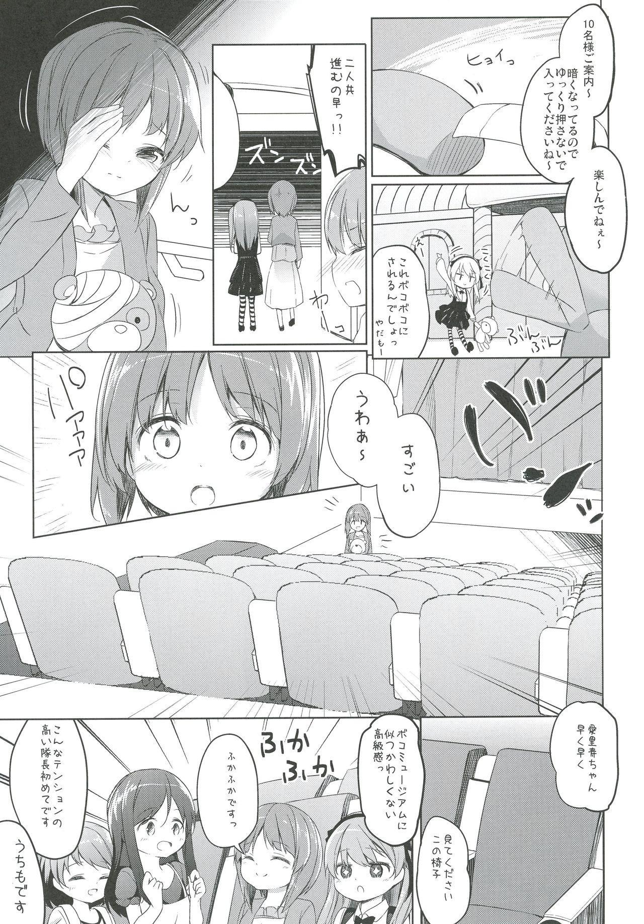 Shimada-ryuu High! Ace Senshadou Soushuuhen 108