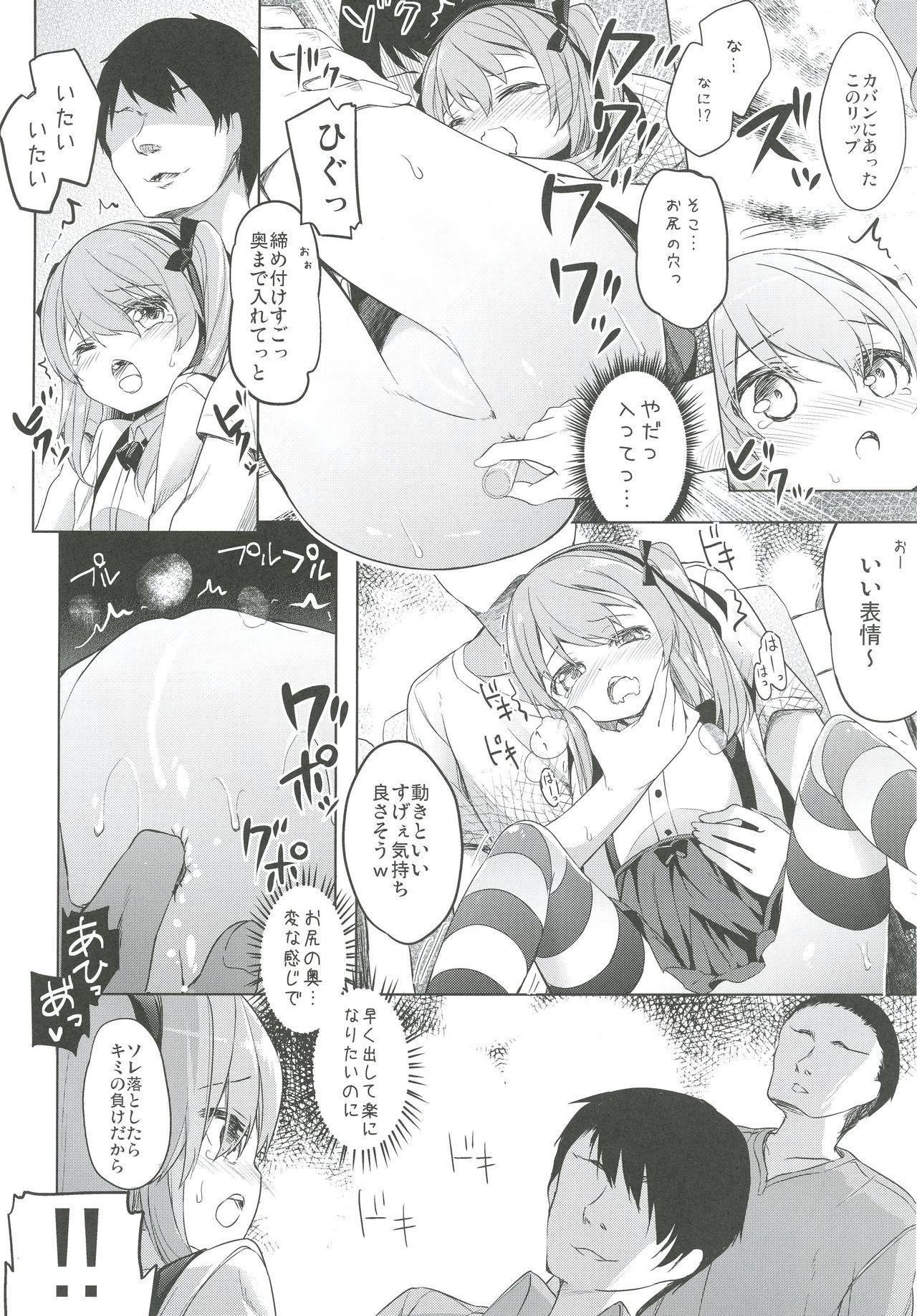 Shimada-ryuu High! Ace Senshadou Soushuuhen 117