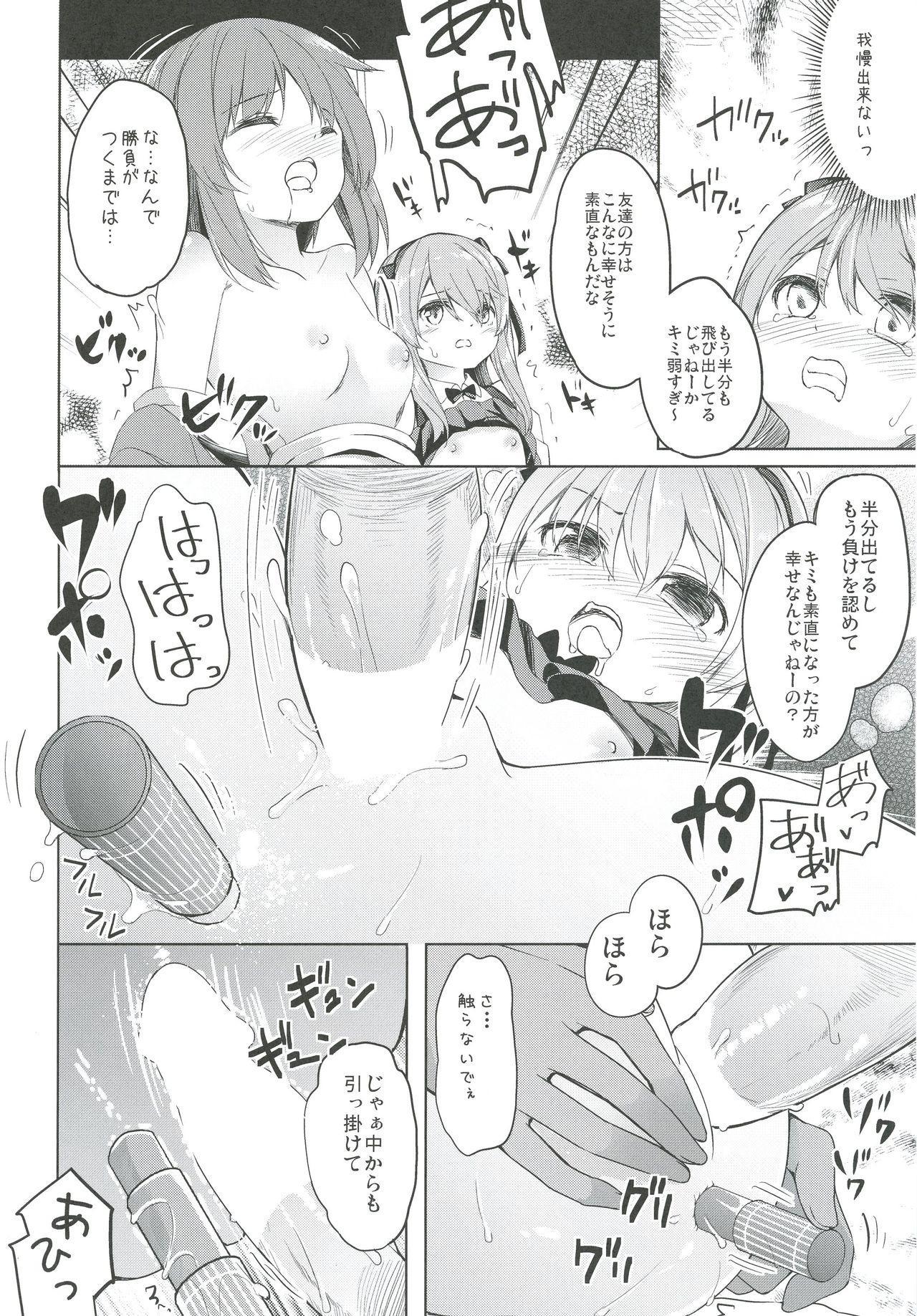Shimada-ryuu High! Ace Senshadou Soushuuhen 119