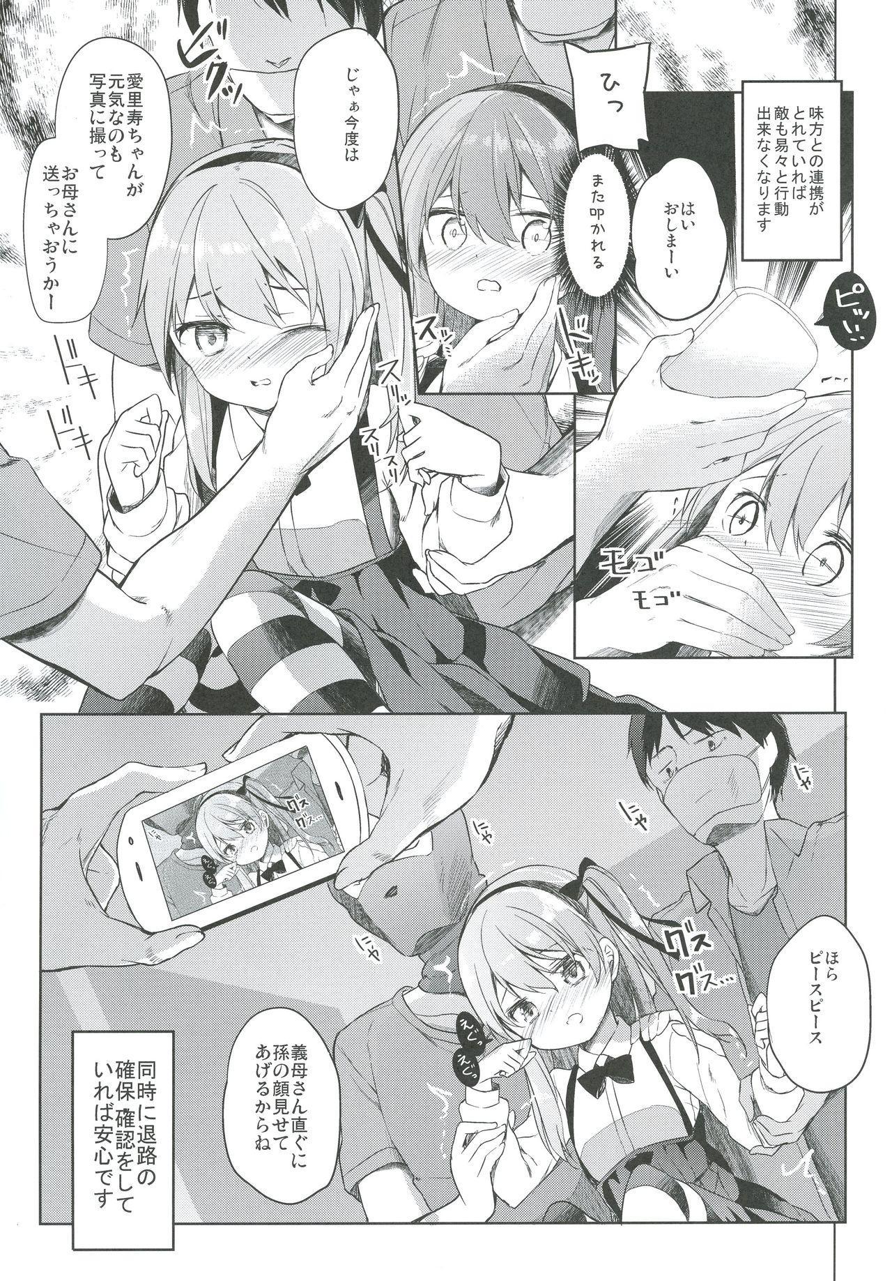 Shimada-ryuu High! Ace Senshadou Soushuuhen 132