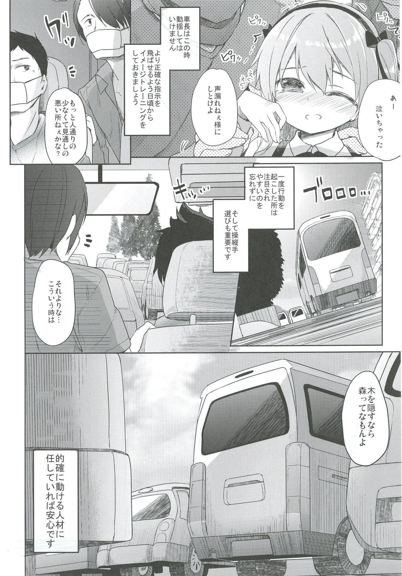 Shimada-ryuu High! Ace Senshadou Soushuuhen 133