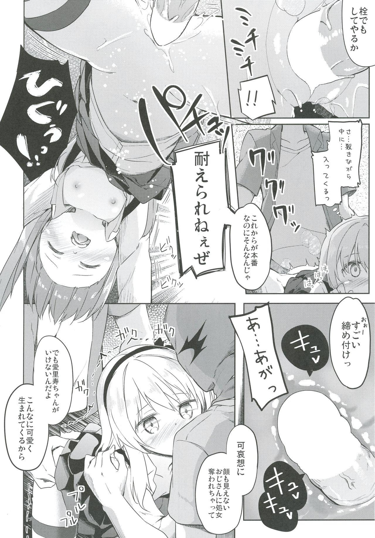 Shimada-ryuu High! Ace Senshadou Soushuuhen 139