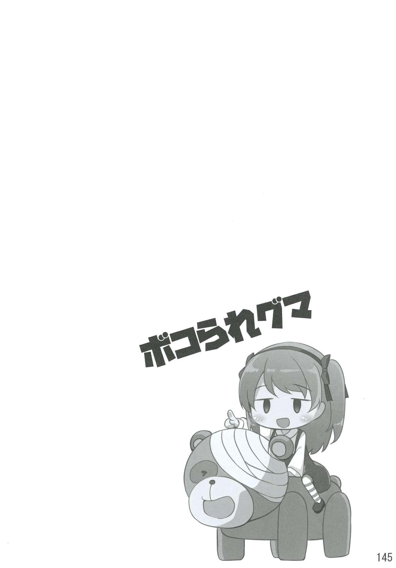 Shimada-ryuu High! Ace Senshadou Soushuuhen 144