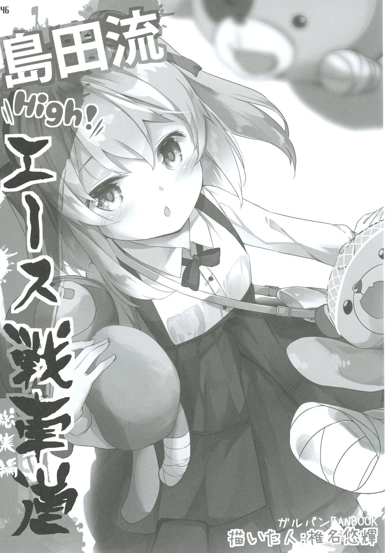Shimada-ryuu High! Ace Senshadou Soushuuhen 145