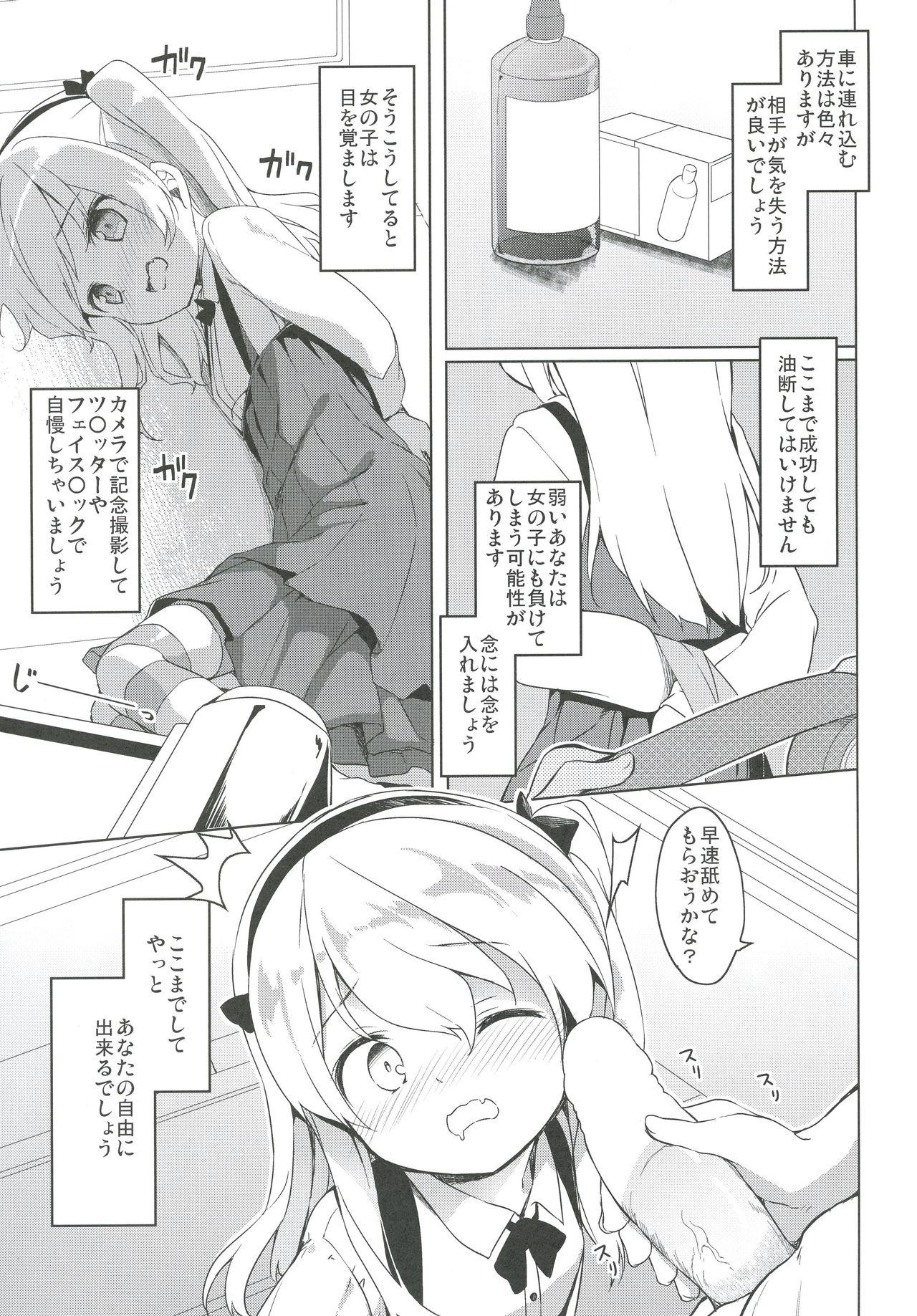 Shimada-ryuu High! Ace Senshadou Soushuuhen 148