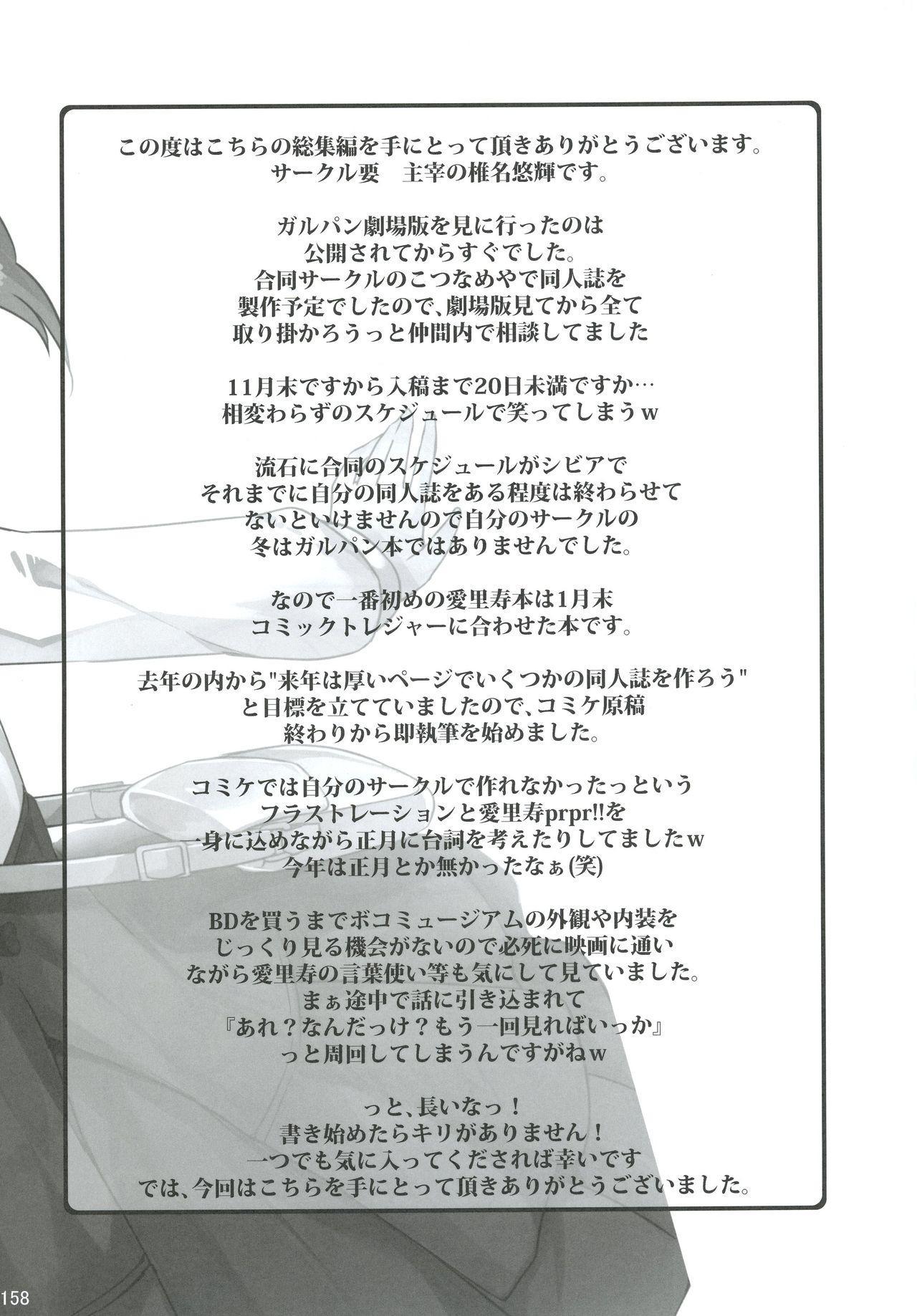 Shimada-ryuu High! Ace Senshadou Soushuuhen 157