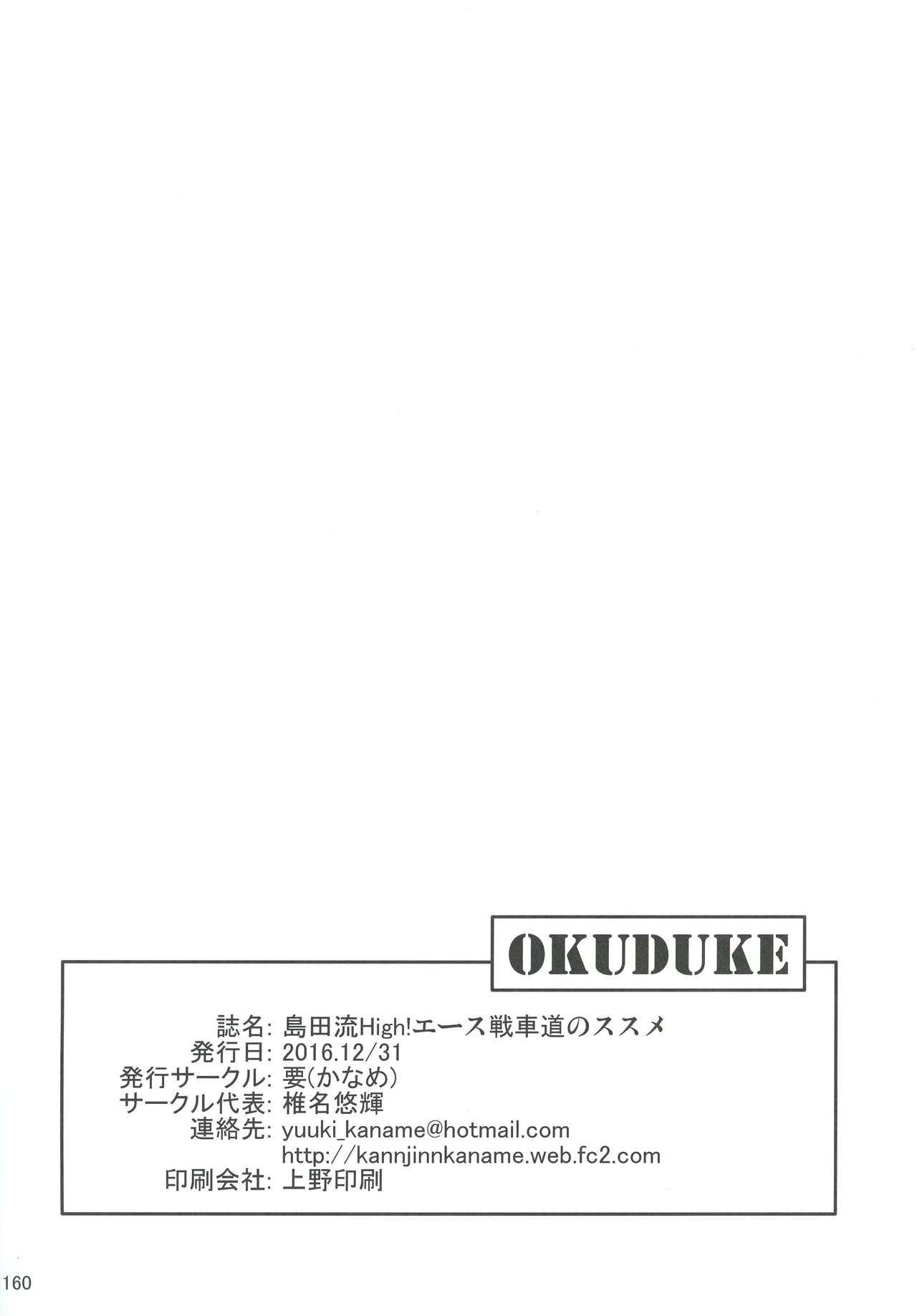 Shimada-ryuu High! Ace Senshadou Soushuuhen 159