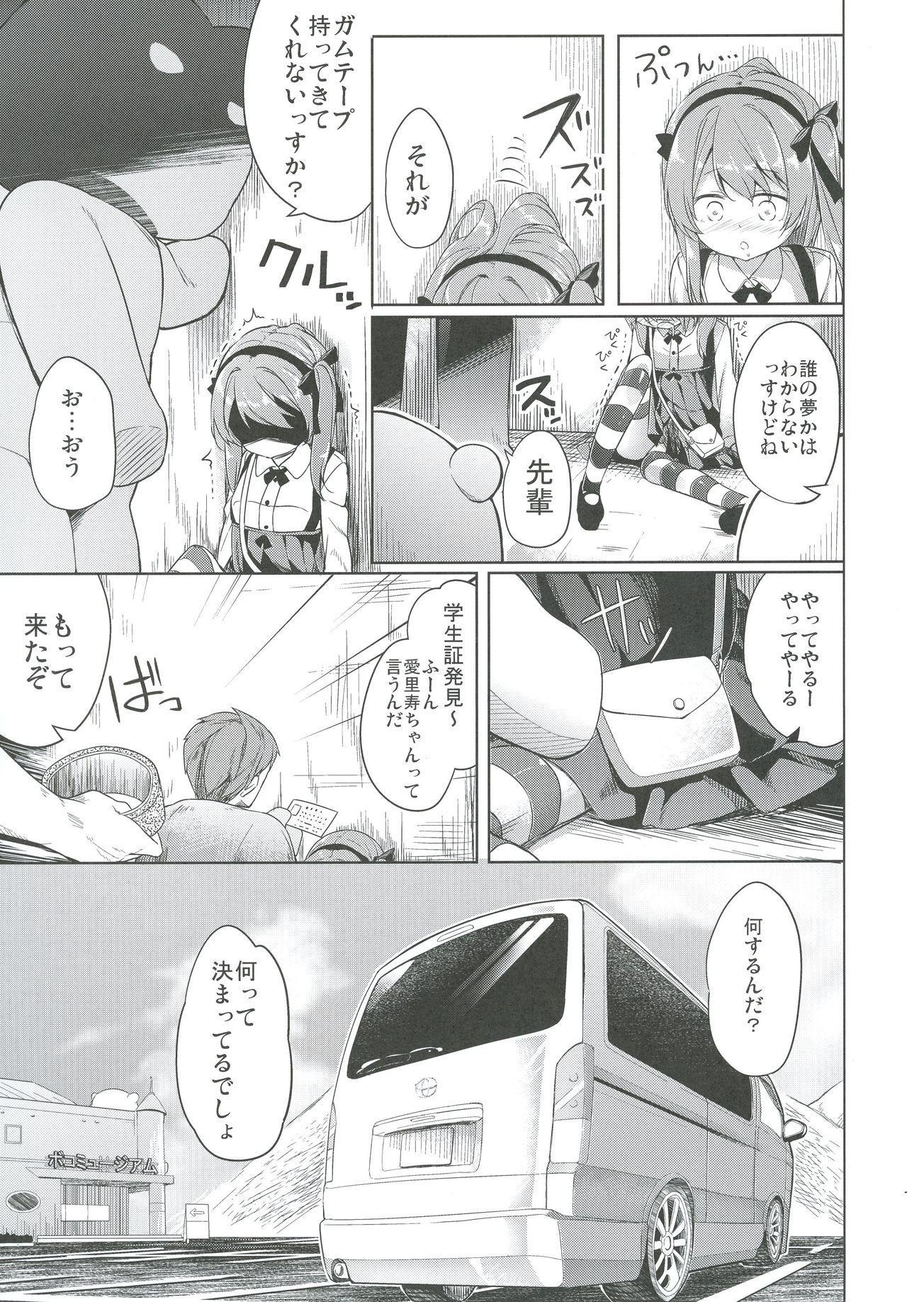 Shimada-ryuu High! Ace Senshadou Soushuuhen 16