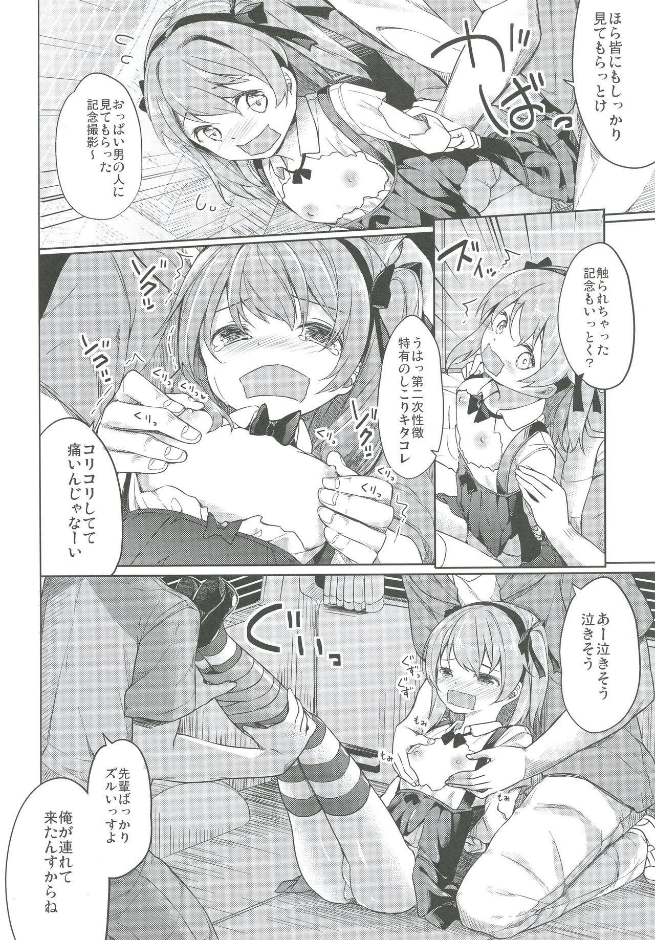 Shimada-ryuu High! Ace Senshadou Soushuuhen 21