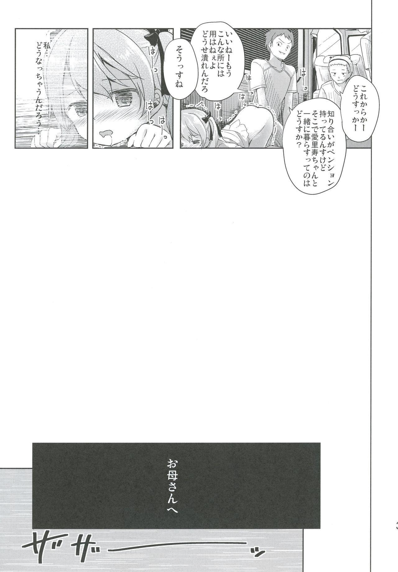 Shimada-ryuu High! Ace Senshadou Soushuuhen 36