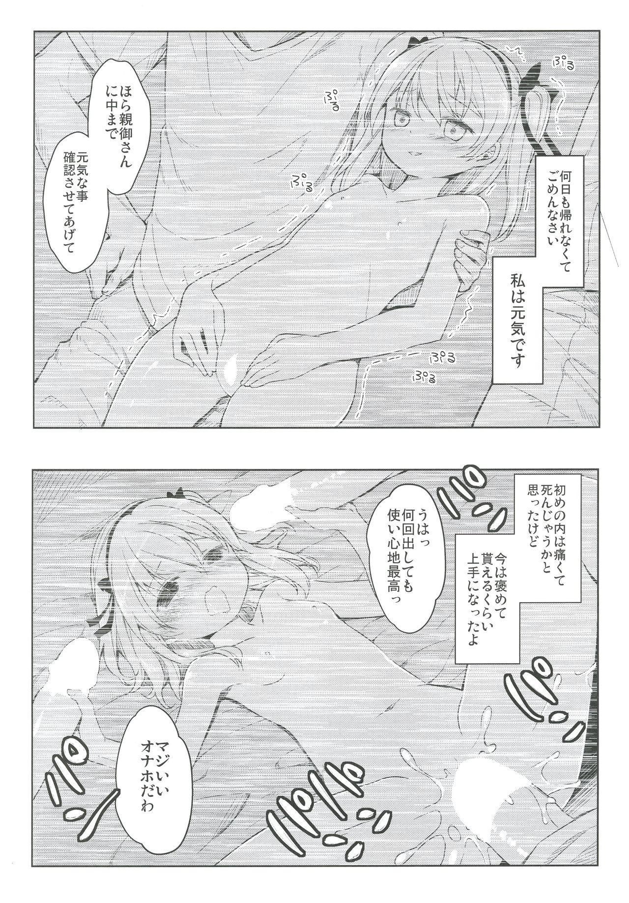Shimada-ryuu High! Ace Senshadou Soushuuhen 37