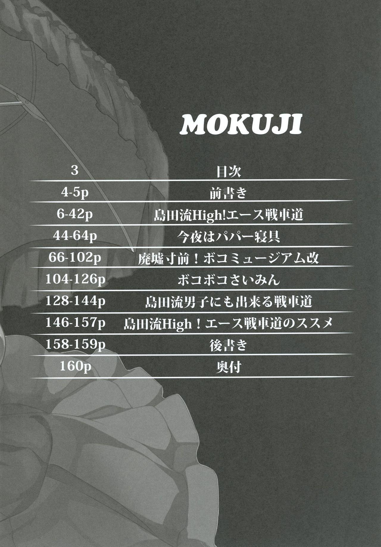 Shimada-ryuu High! Ace Senshadou Soushuuhen 3
