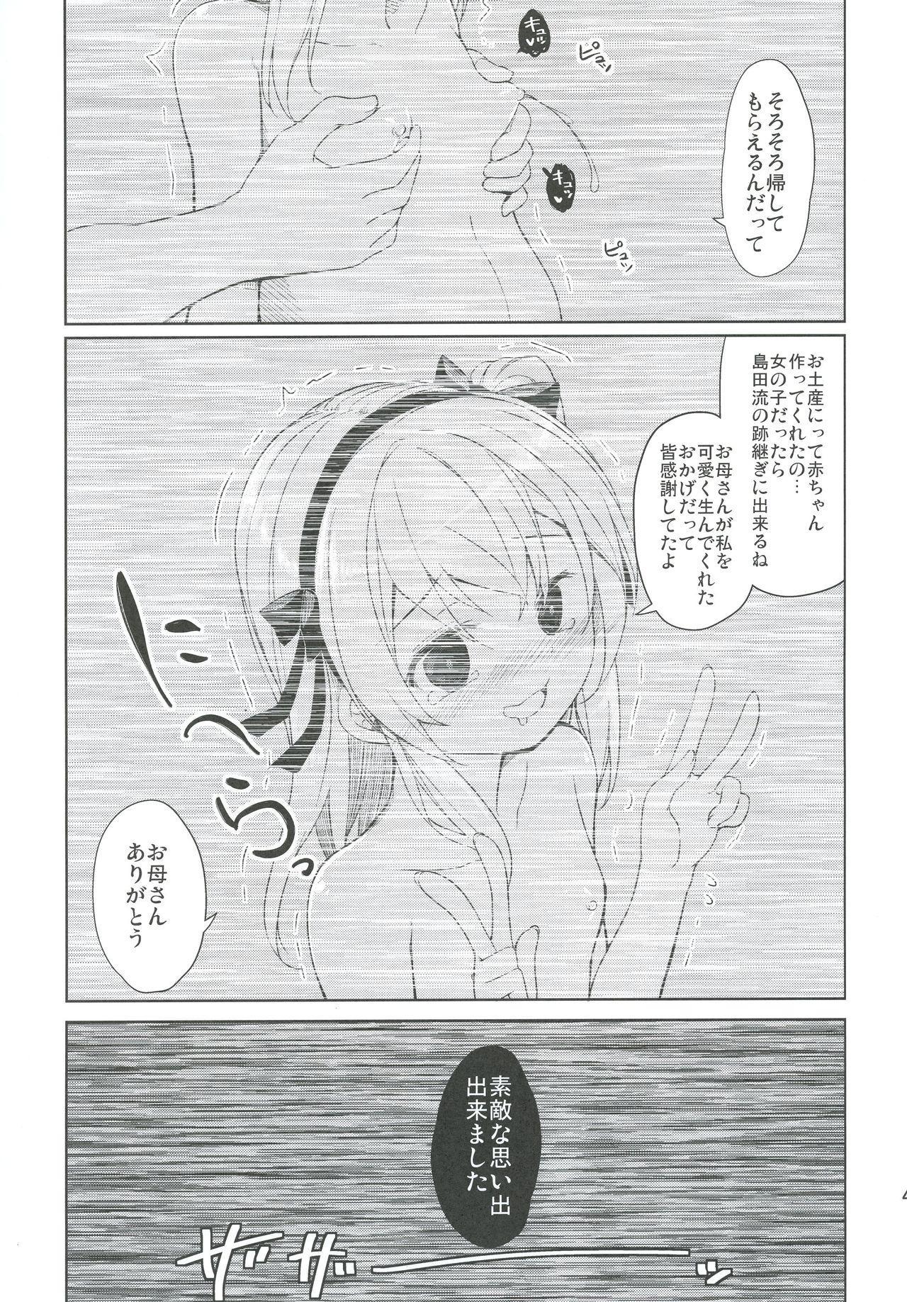 Shimada-ryuu High! Ace Senshadou Soushuuhen 40