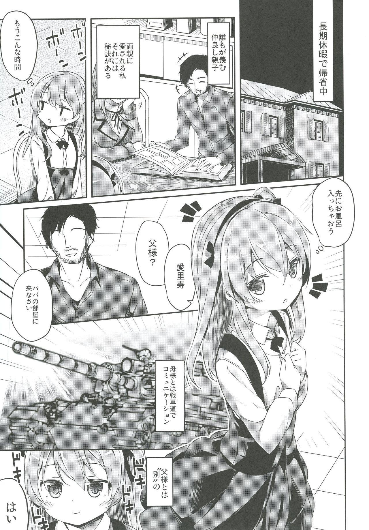 Shimada-ryuu High! Ace Senshadou Soushuuhen 44
