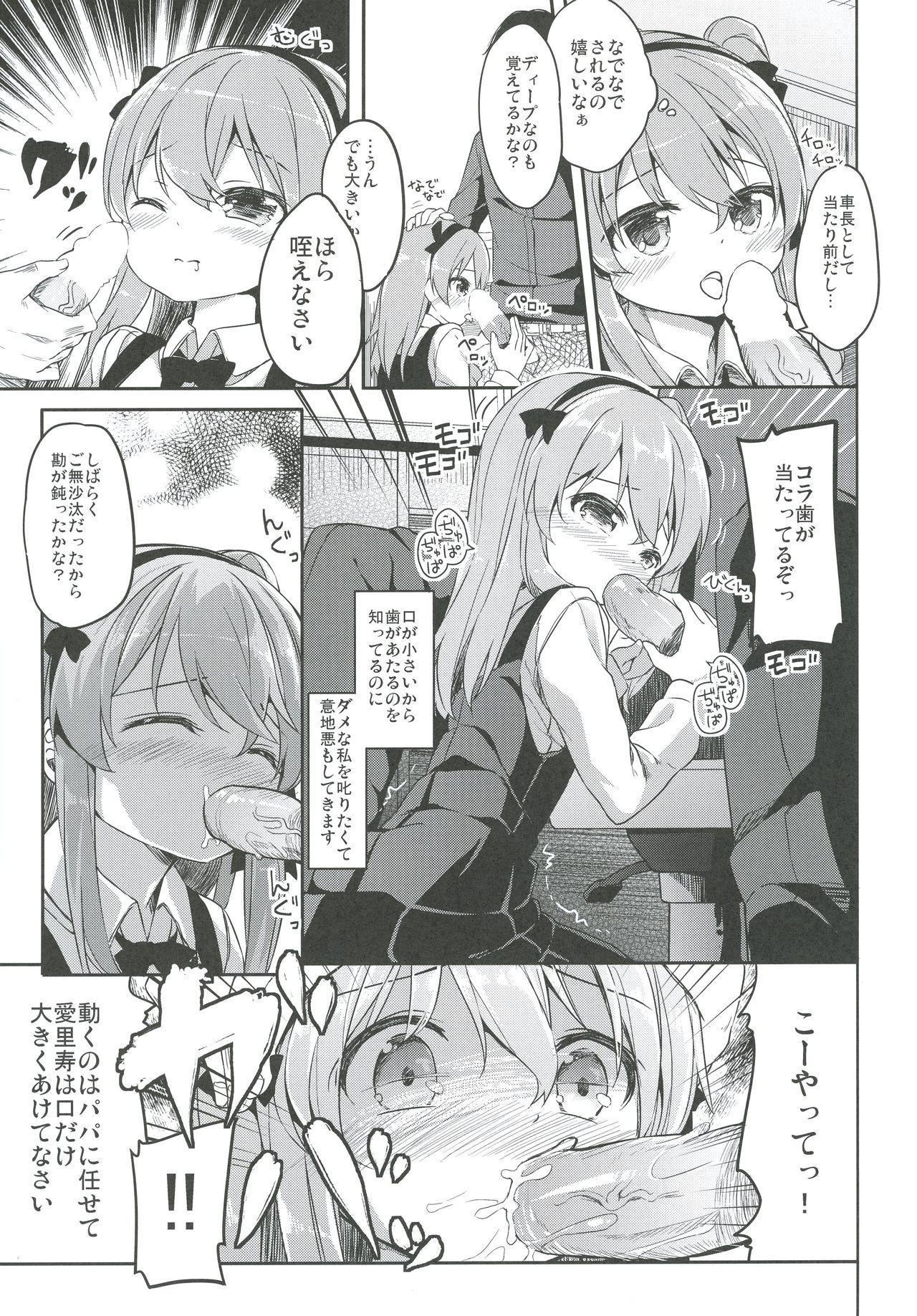 Shimada-ryuu High! Ace Senshadou Soushuuhen 48