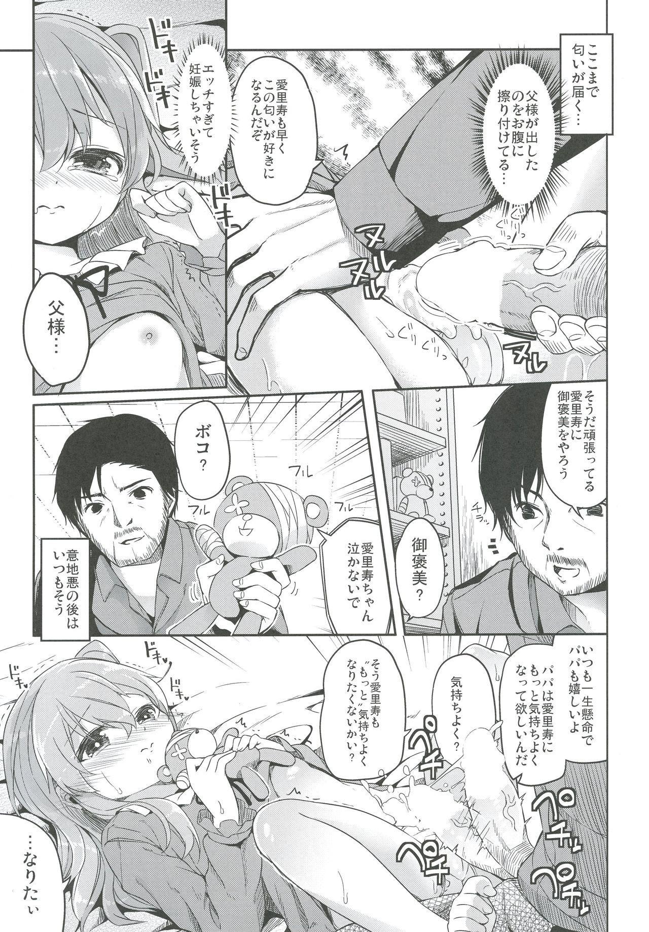 Shimada-ryuu High! Ace Senshadou Soushuuhen 54