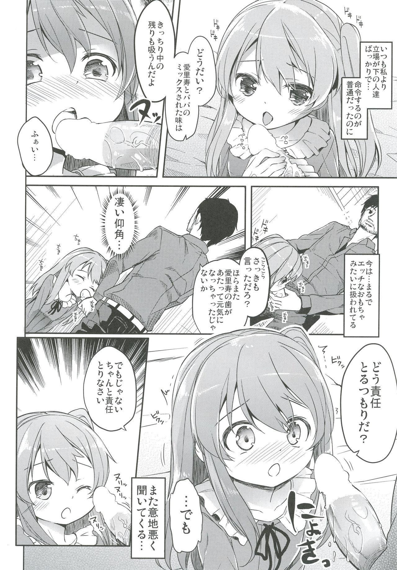 Shimada-ryuu High! Ace Senshadou Soushuuhen 59