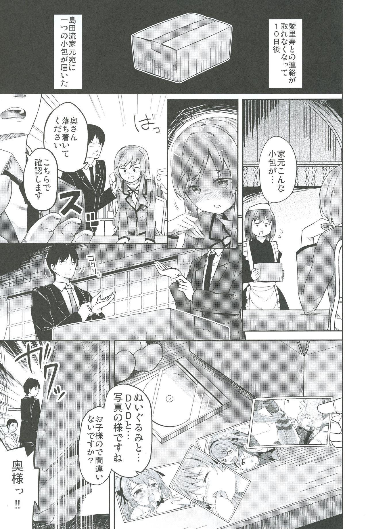Shimada-ryuu High! Ace Senshadou Soushuuhen 6