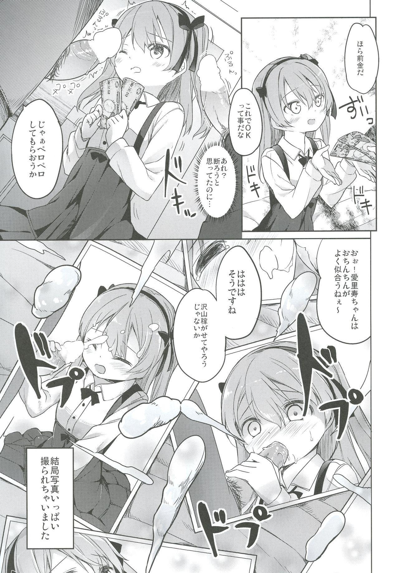Shimada-ryuu High! Ace Senshadou Soushuuhen 74