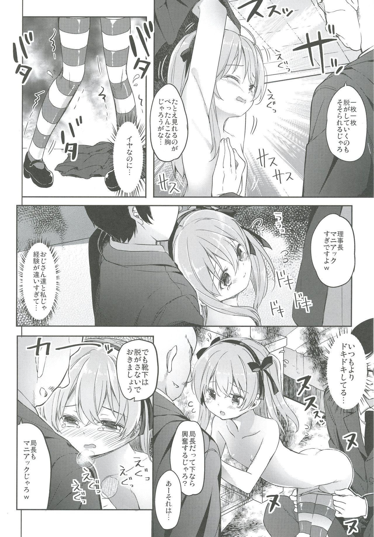 Shimada-ryuu High! Ace Senshadou Soushuuhen 77