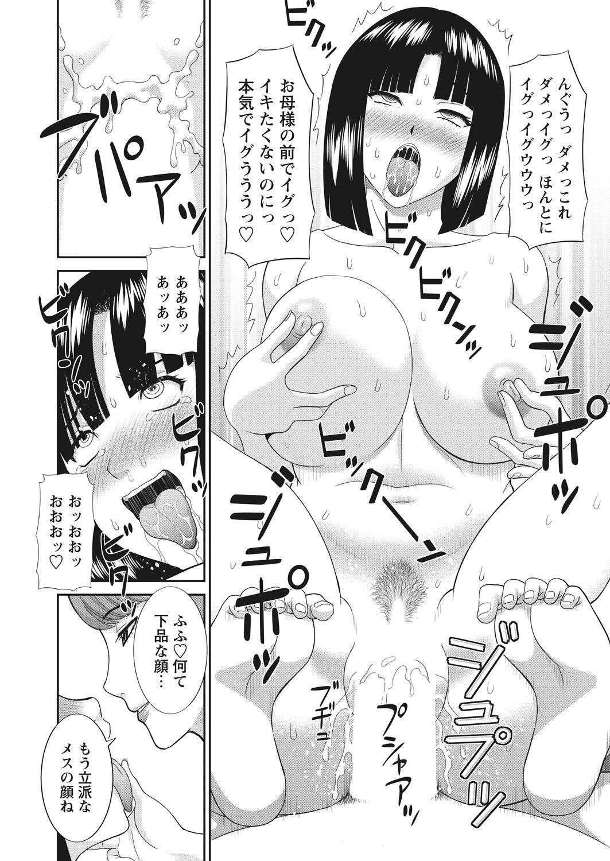 WEB Bazooka Vol. 19 16