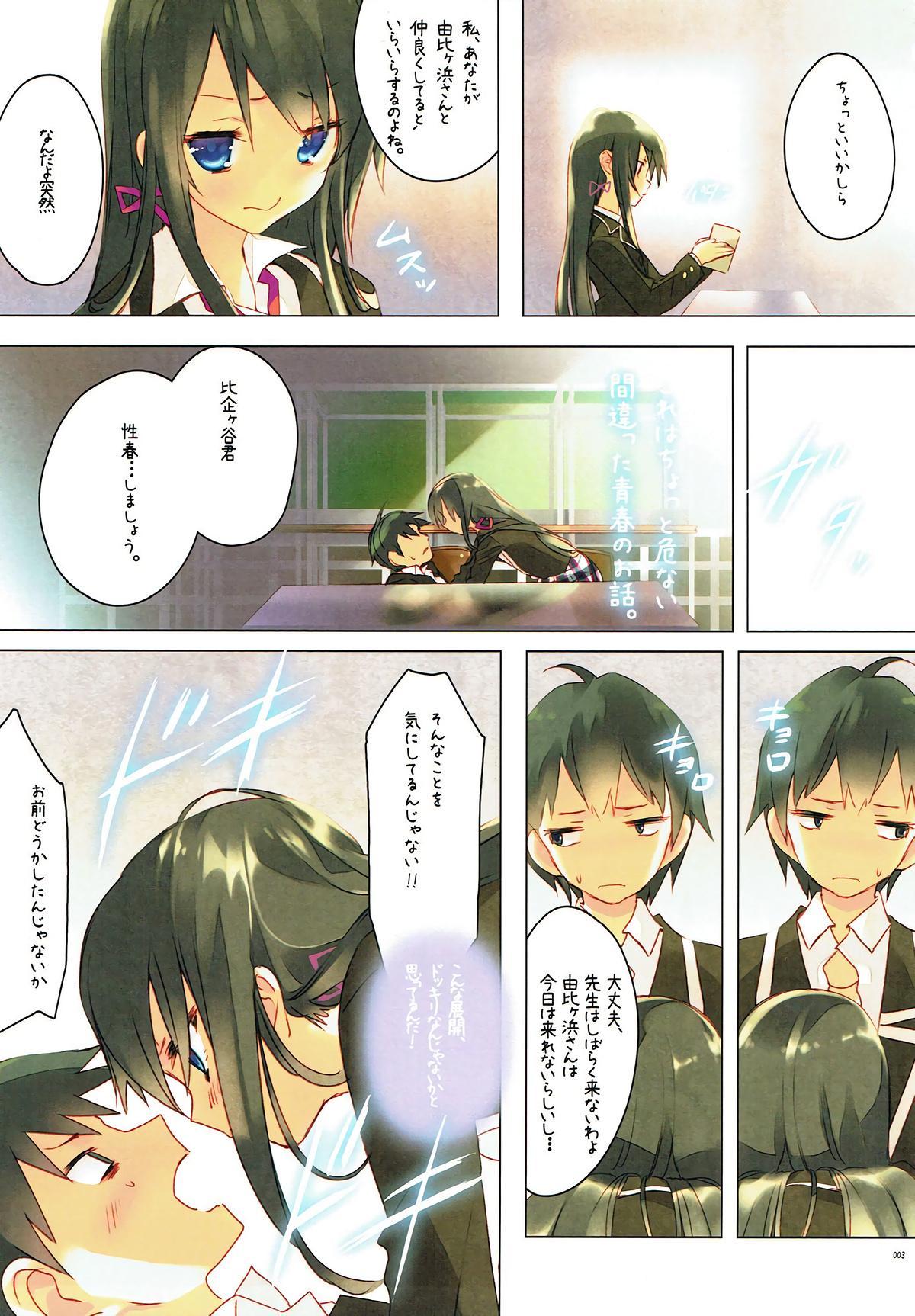 Ore no Seishun Love Come wa Machigatteiru. 1