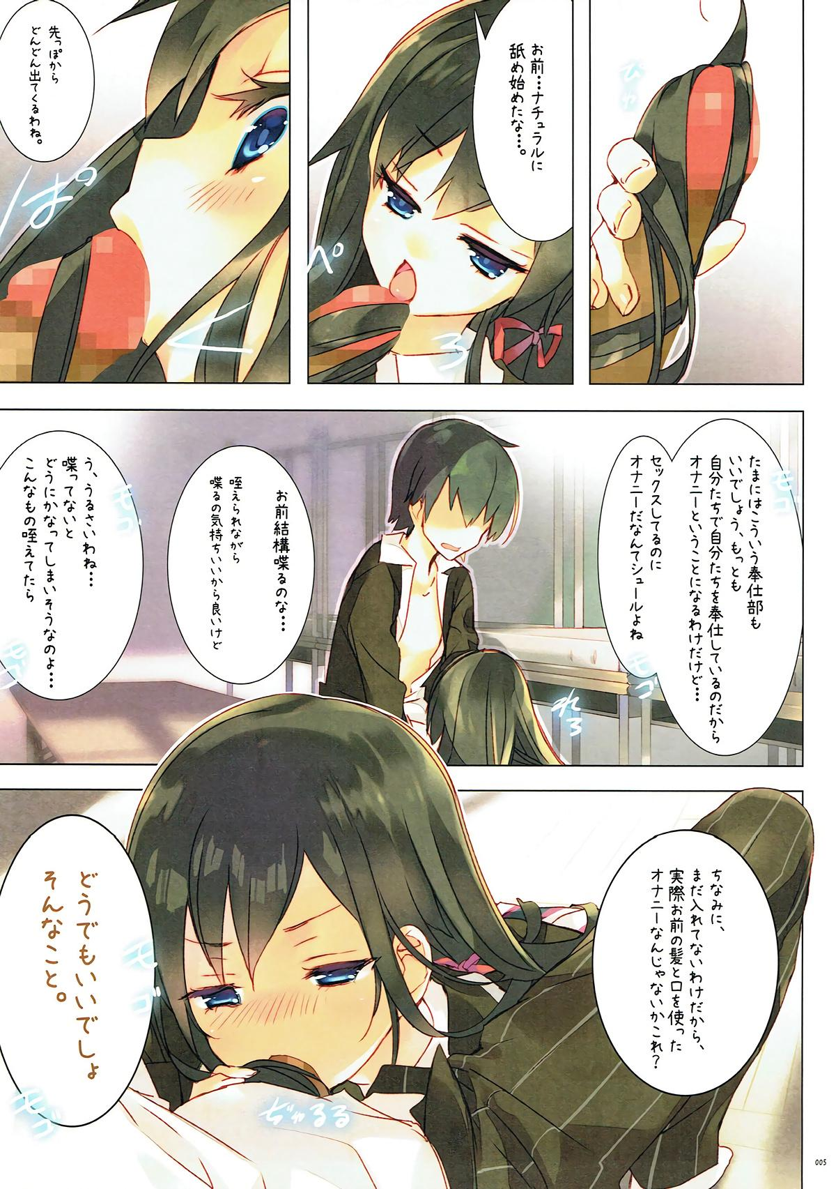 Ore no Seishun Love Come wa Machigatteiru. 3