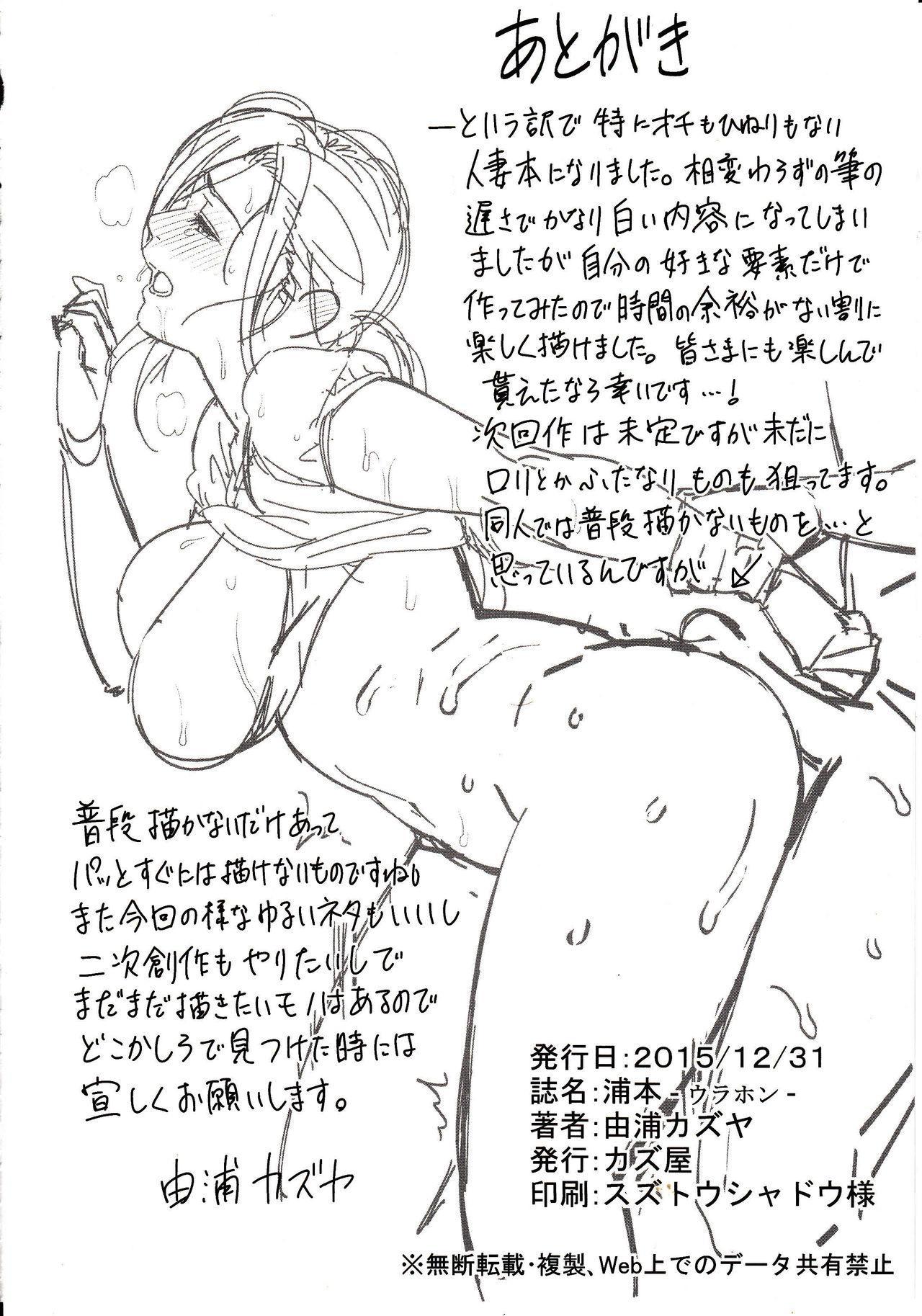 Urahon 12