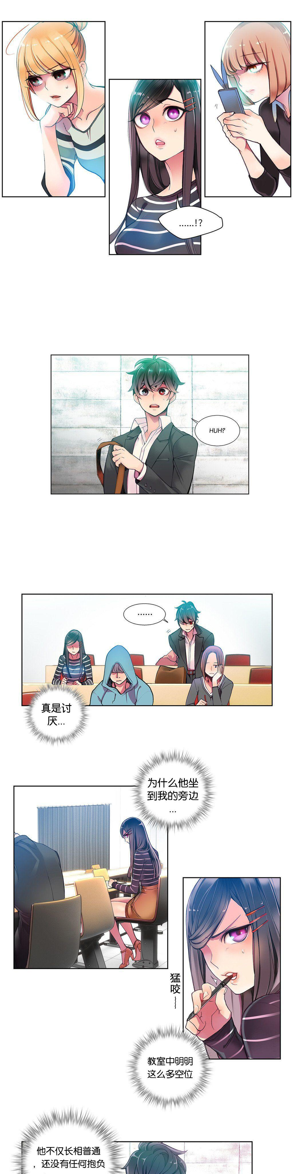 Lilith`s Cord   莉莉丝的脐带 Ch.1-37 107