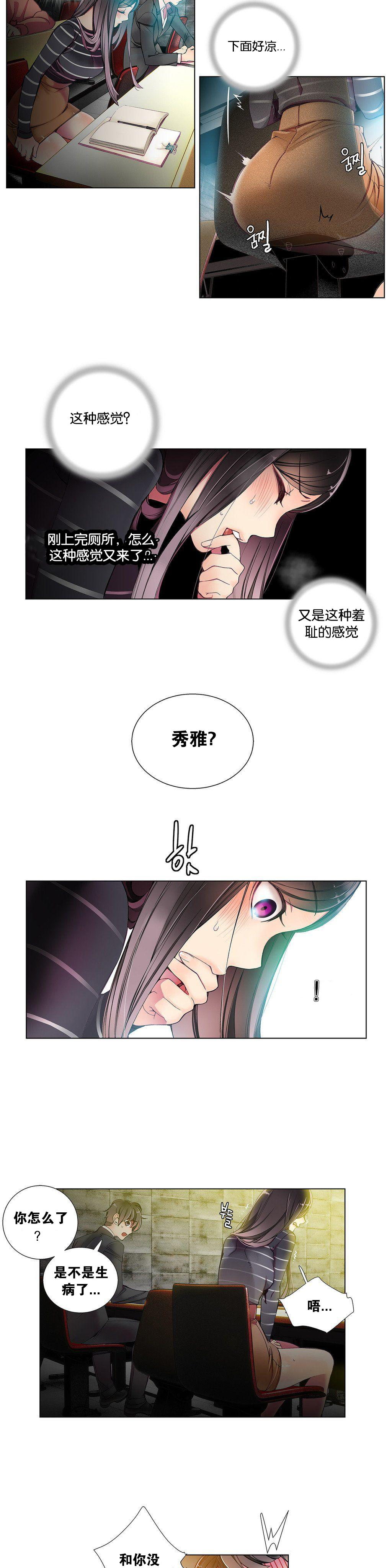 Lilith`s Cord   莉莉丝的脐带 Ch.1-37 116