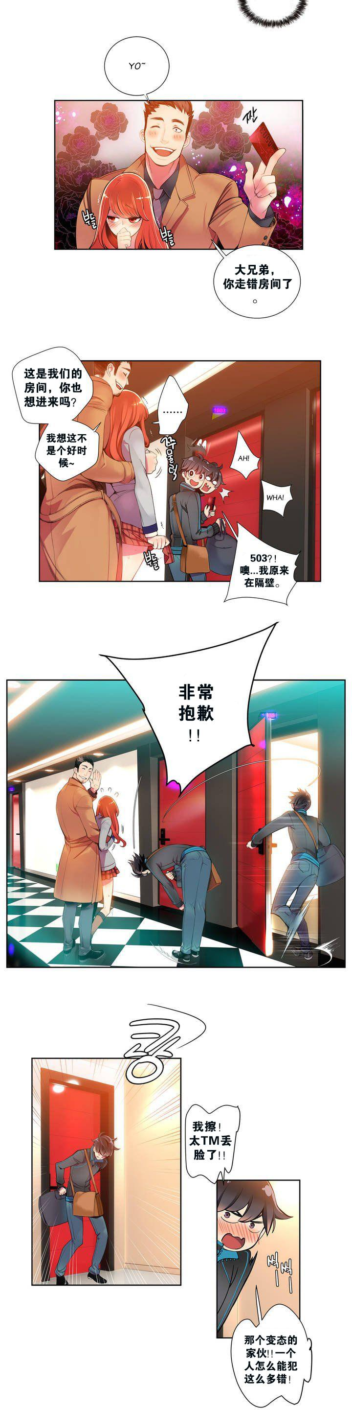 Lilith`s Cord   莉莉丝的脐带 Ch.1-37 11