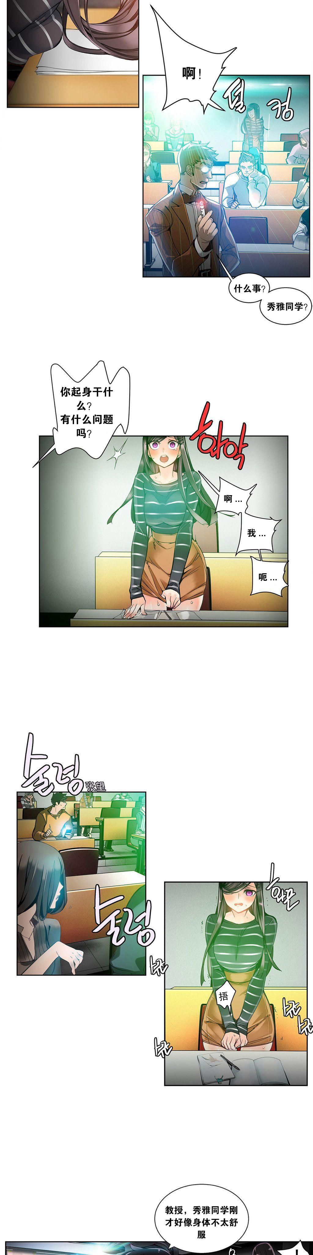 Lilith`s Cord   莉莉丝的脐带 Ch.1-37 127
