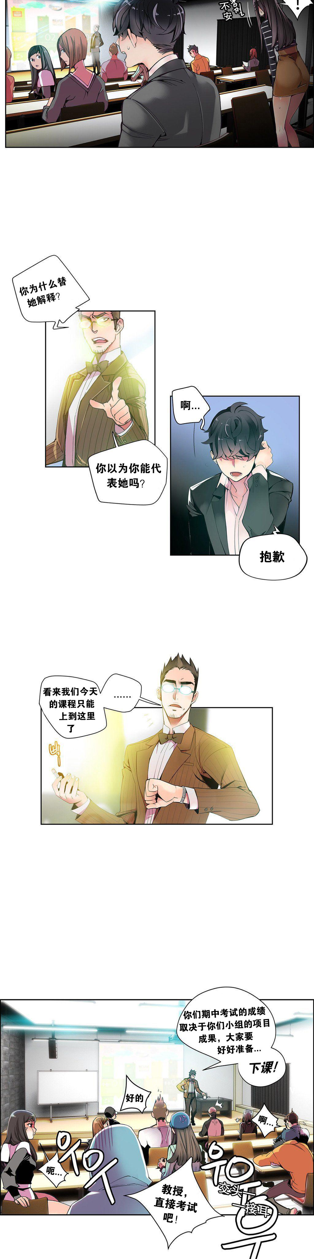 Lilith`s Cord   莉莉丝的脐带 Ch.1-37 128