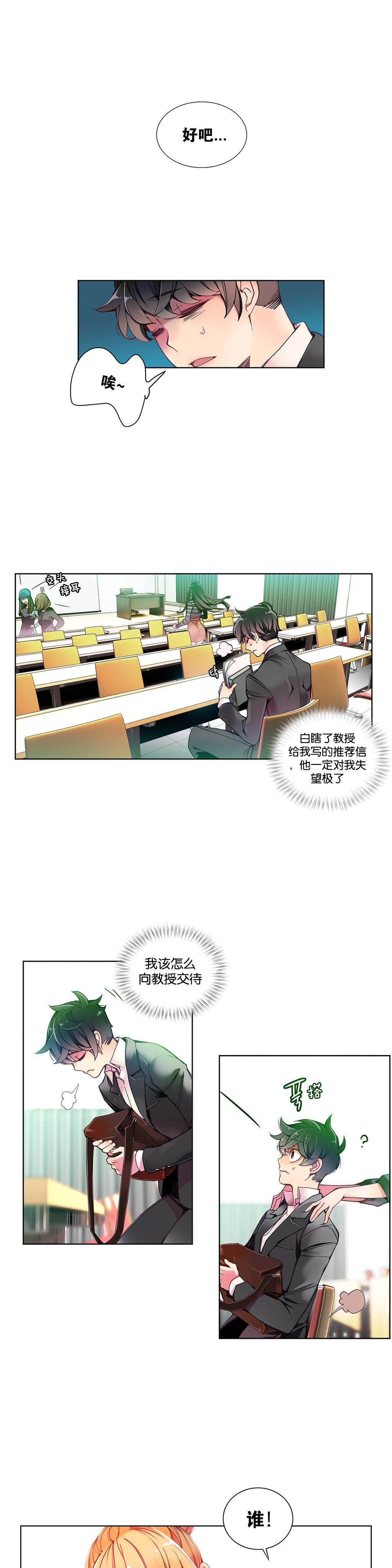 Lilith`s Cord   莉莉丝的脐带 Ch.1-37 131