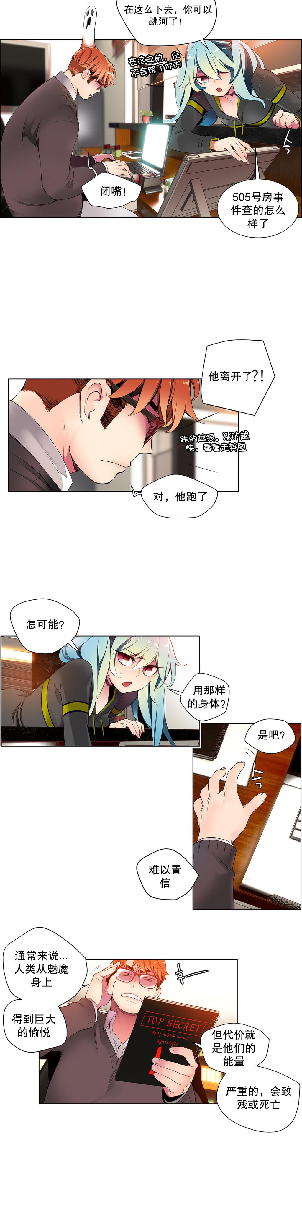 Lilith`s Cord   莉莉丝的脐带 Ch.1-37 137