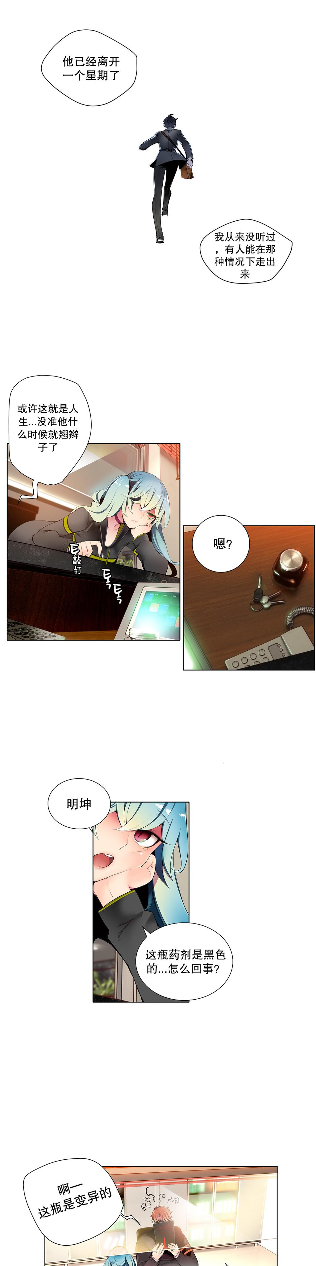 Lilith`s Cord   莉莉丝的脐带 Ch.1-37 138