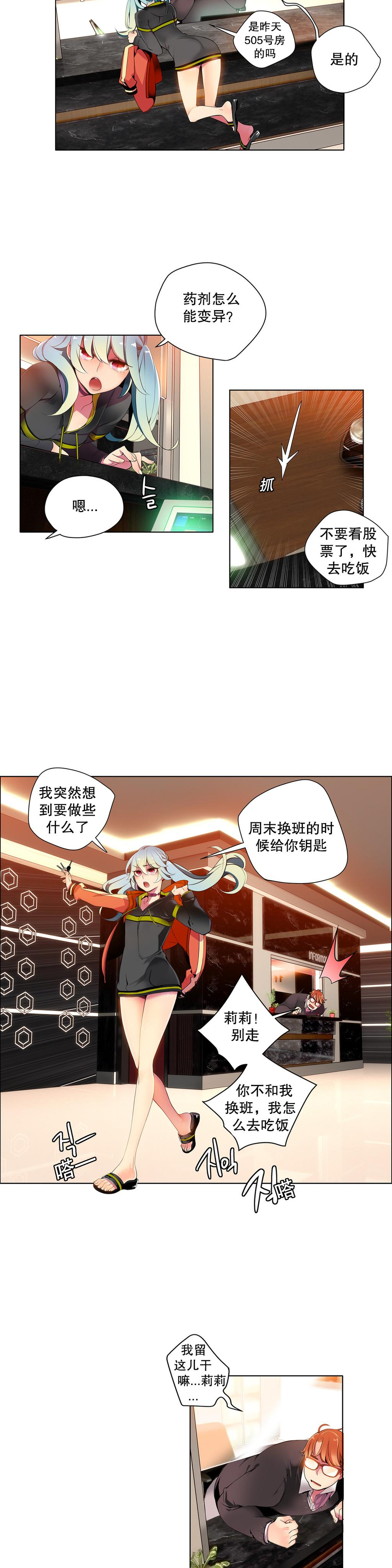 Lilith`s Cord   莉莉丝的脐带 Ch.1-37 139