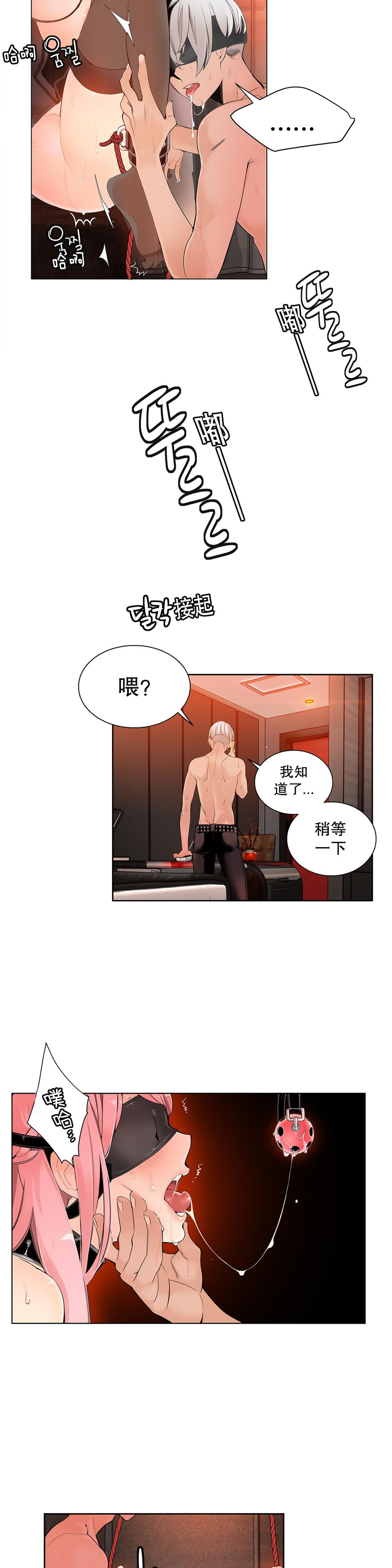 Lilith`s Cord   莉莉丝的脐带 Ch.1-37 149
