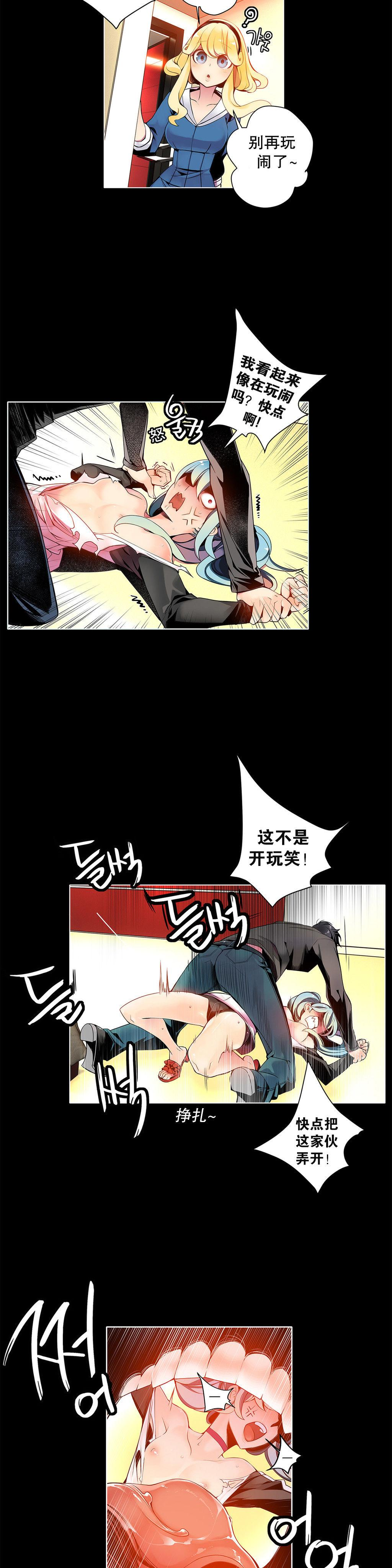 Lilith`s Cord   莉莉丝的脐带 Ch.1-37 156