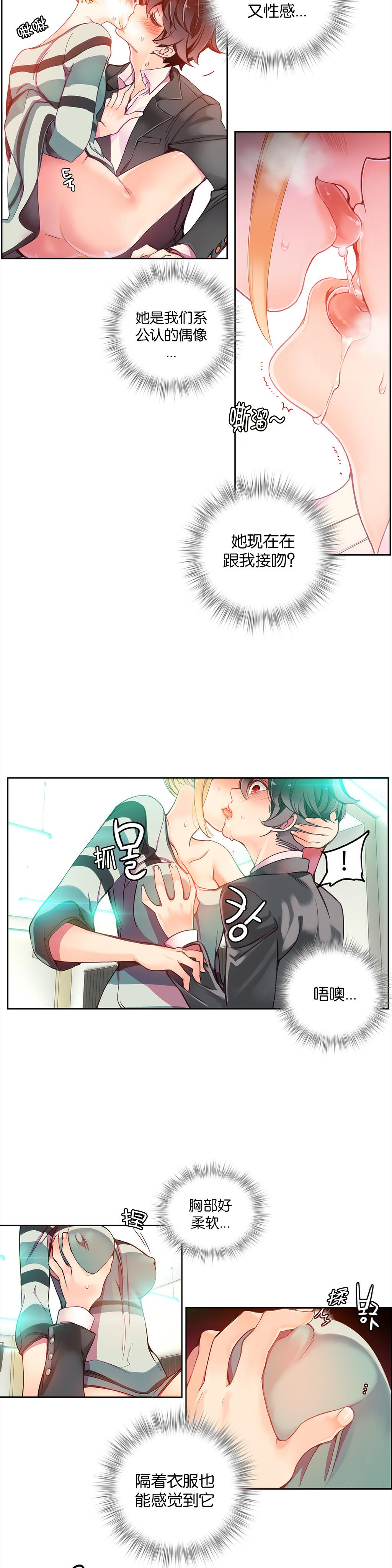 Lilith`s Cord   莉莉丝的脐带 Ch.1-37 165