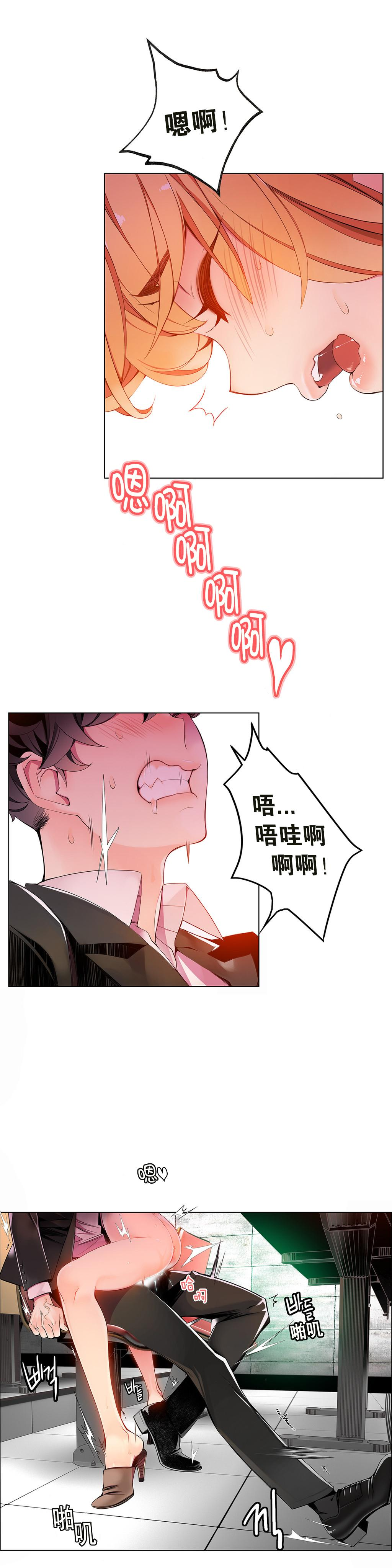Lilith`s Cord   莉莉丝的脐带 Ch.1-37 172