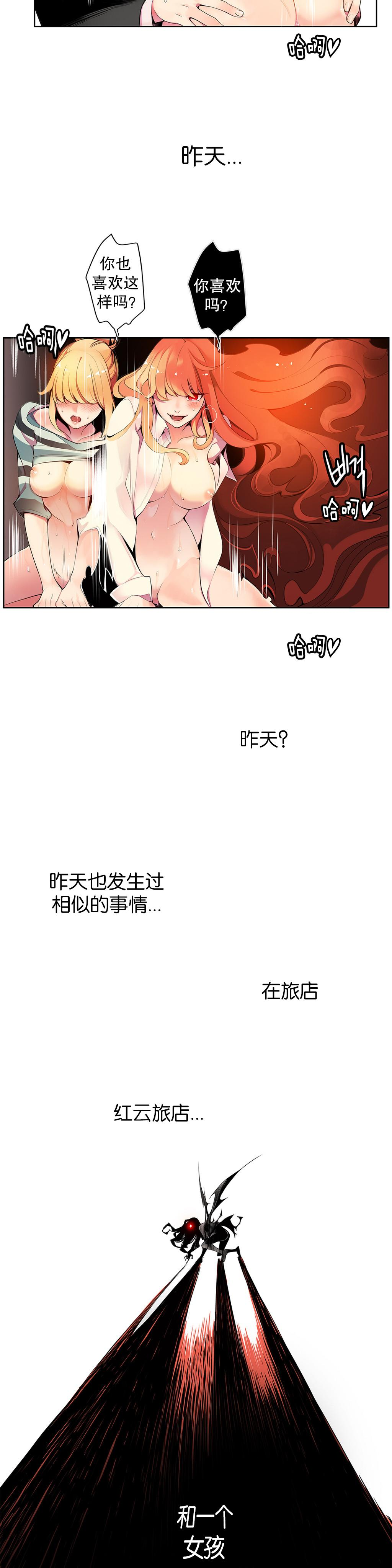 Lilith`s Cord   莉莉丝的脐带 Ch.1-37 175