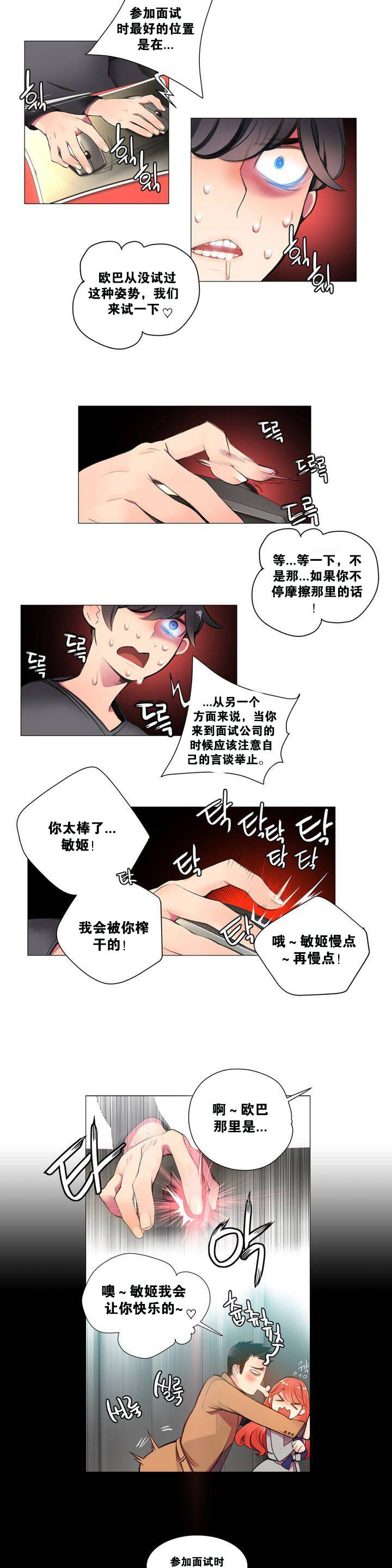 Lilith`s Cord   莉莉丝的脐带 Ch.1-37 17