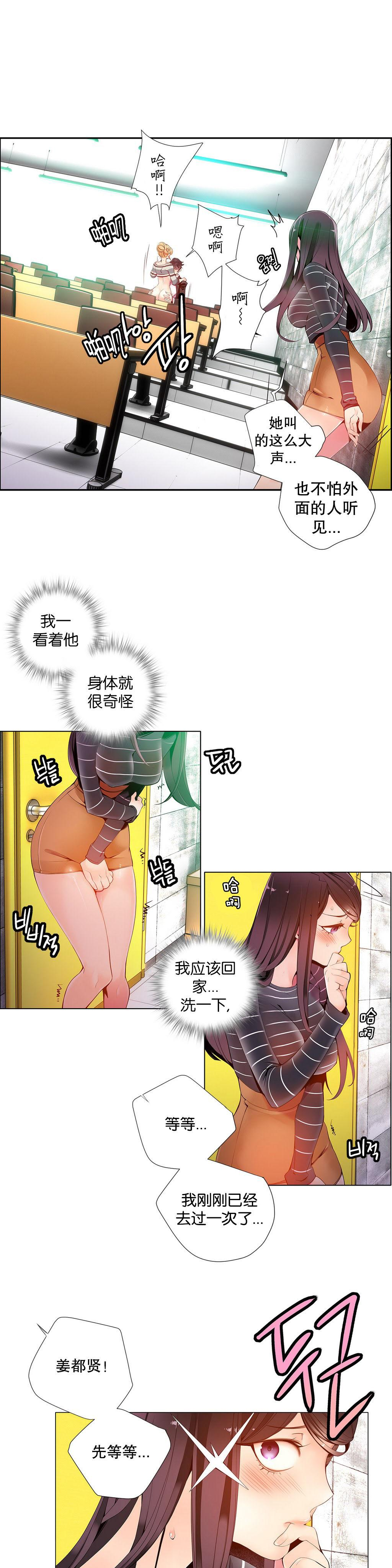 Lilith`s Cord   莉莉丝的脐带 Ch.1-37 198