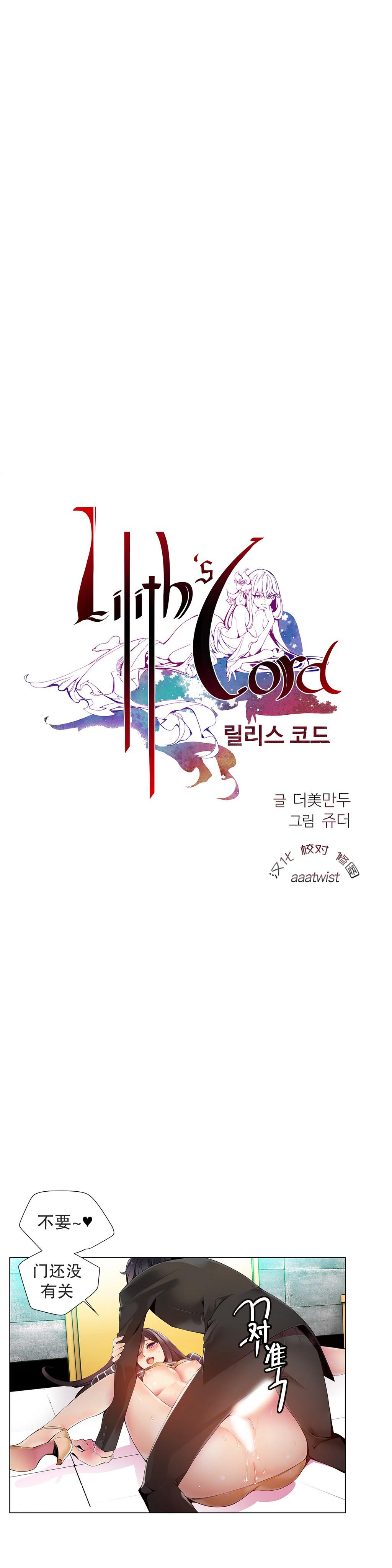 Lilith`s Cord   莉莉丝的脐带 Ch.1-37 211
