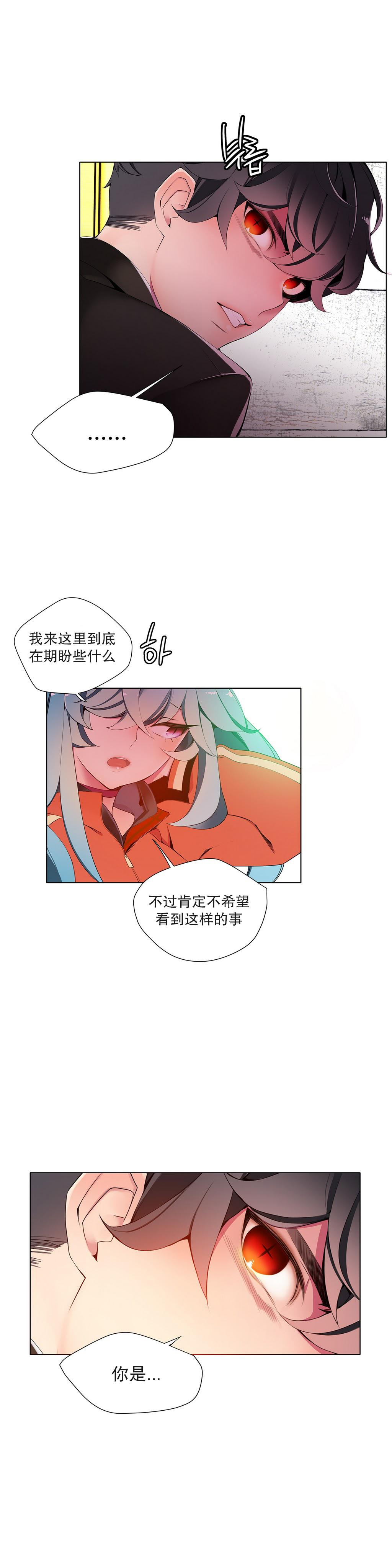 Lilith`s Cord   莉莉丝的脐带 Ch.1-37 214