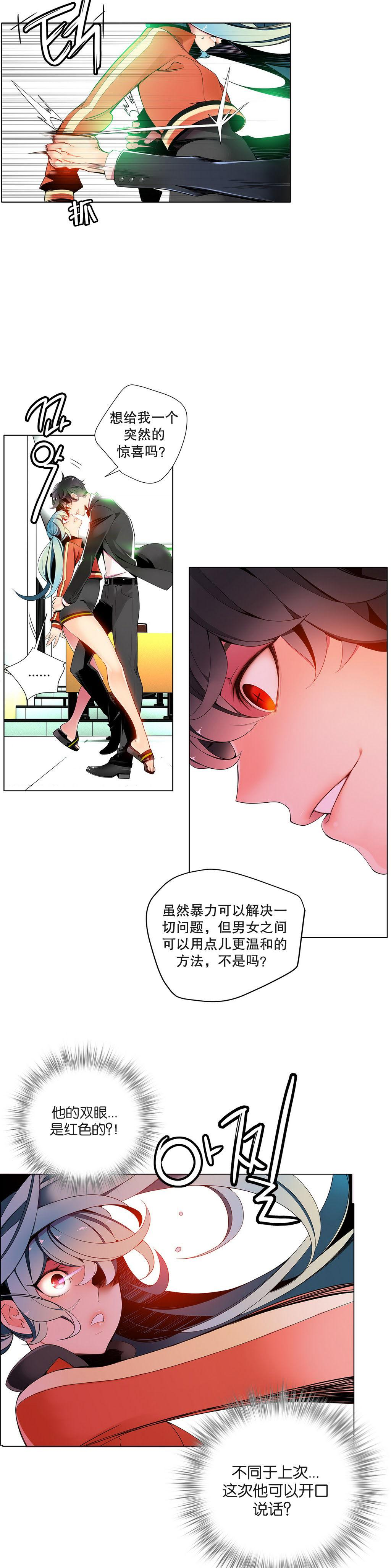 Lilith`s Cord   莉莉丝的脐带 Ch.1-37 219