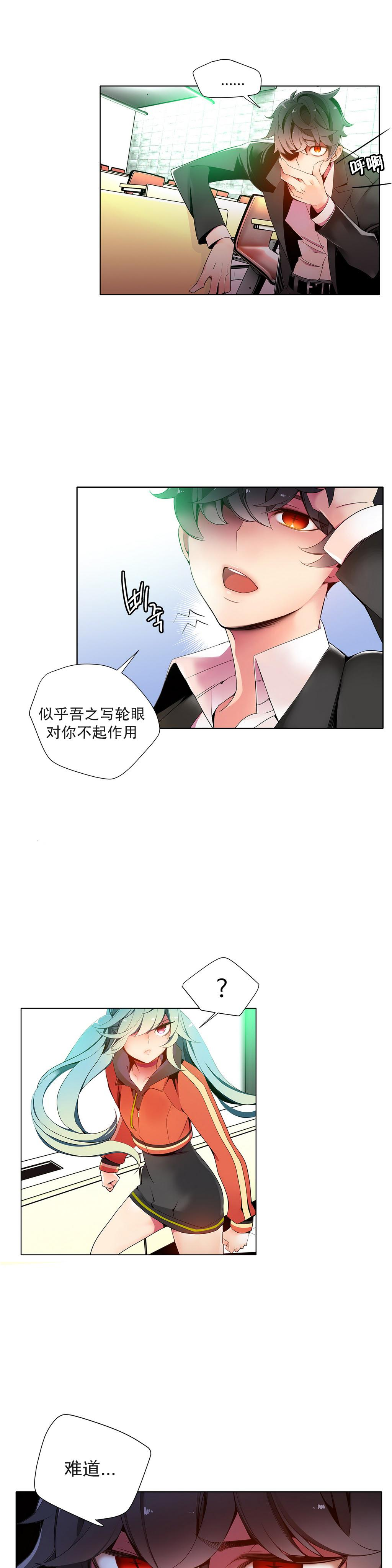 Lilith`s Cord   莉莉丝的脐带 Ch.1-37 221