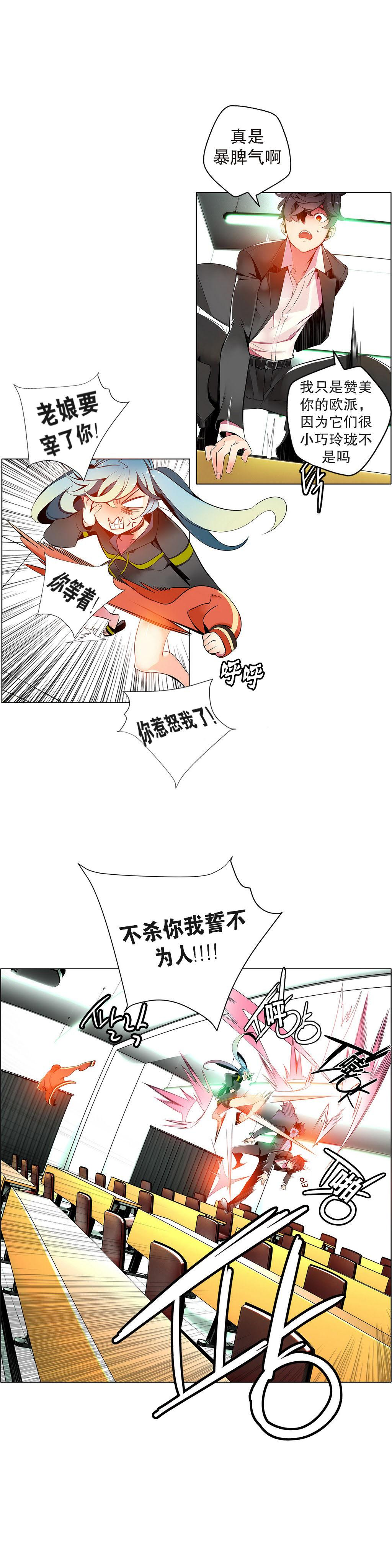 Lilith`s Cord   莉莉丝的脐带 Ch.1-37 227