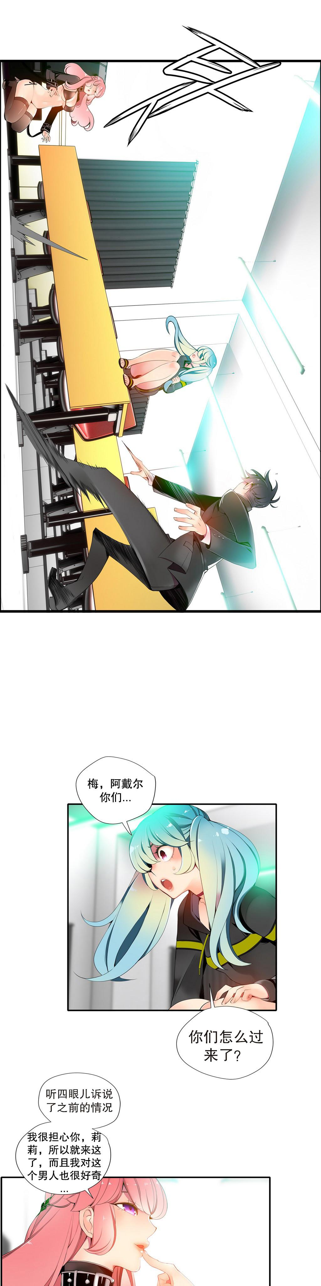 Lilith`s Cord   莉莉丝的脐带 Ch.1-37 257